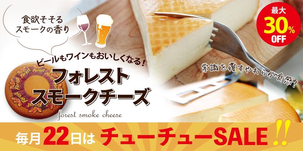 ★22セール★フォレスト スモークチーズ