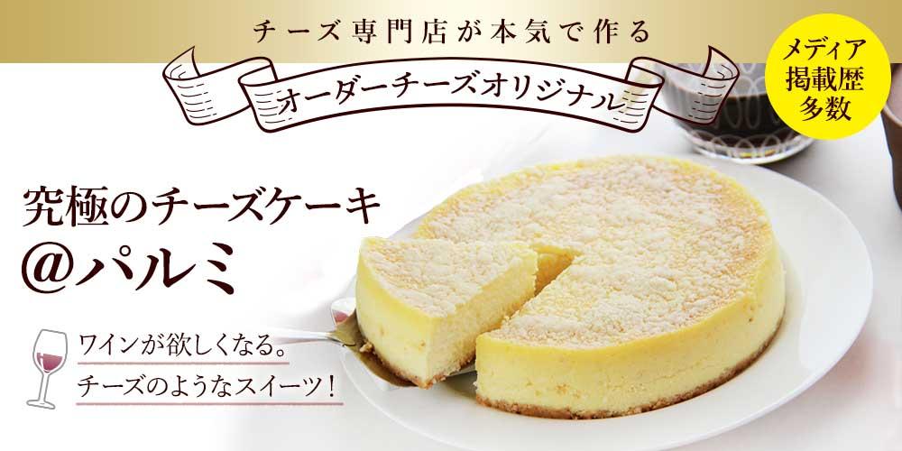 創立21周年記念【送料無料】究極のチーズケーキ@パルミ