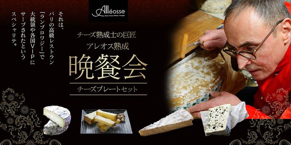 【P アレオス熟成】 晩餐会チーズプレートセット
