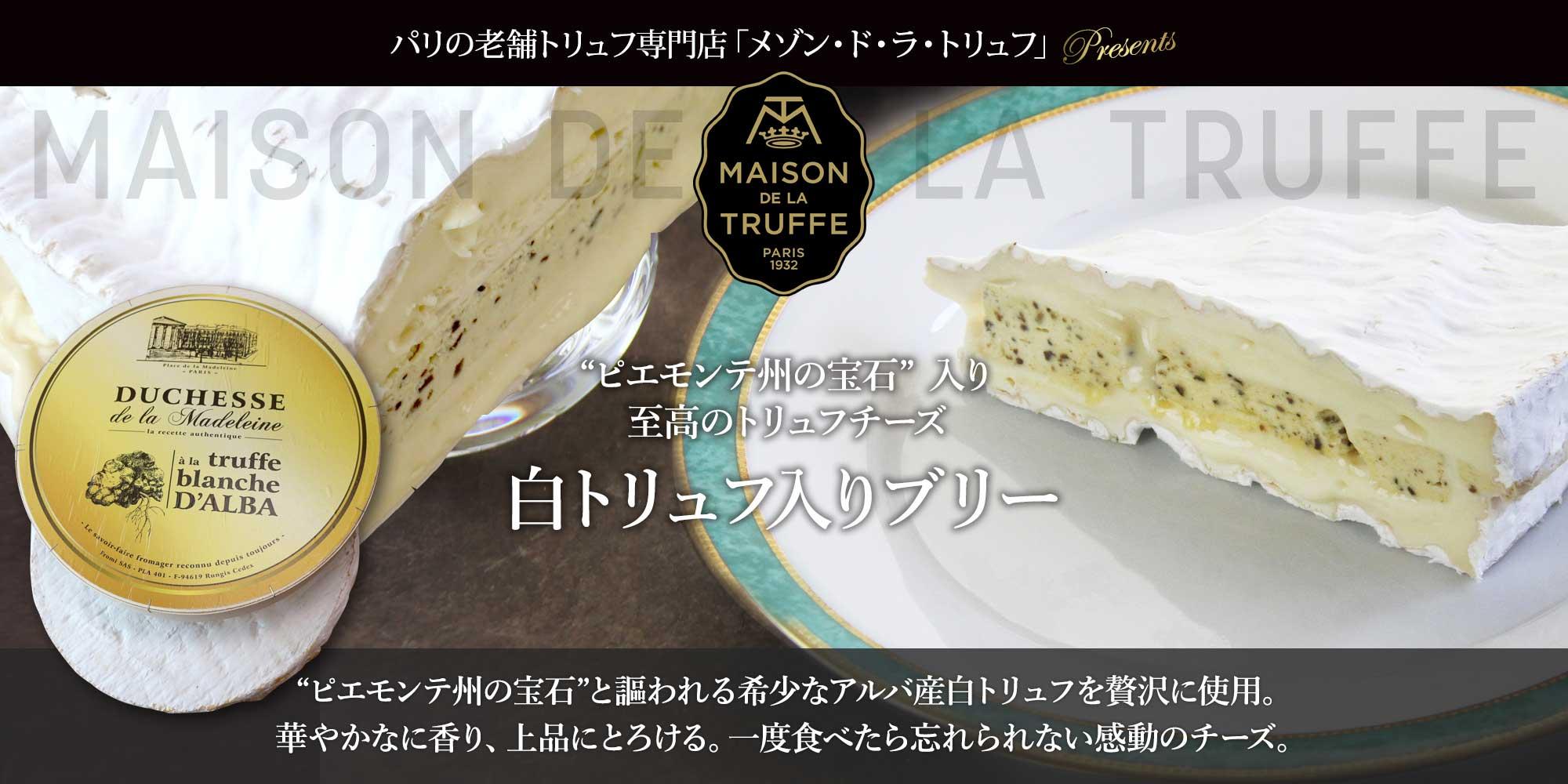 【メゾン ド ラ トリュフ】 白トリュフ入りブリー 約200g