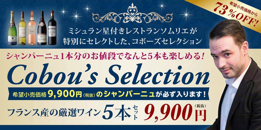 【シャンパーニュ入り】コボーズセレクション(ワイン5本セット)(同梱不可)