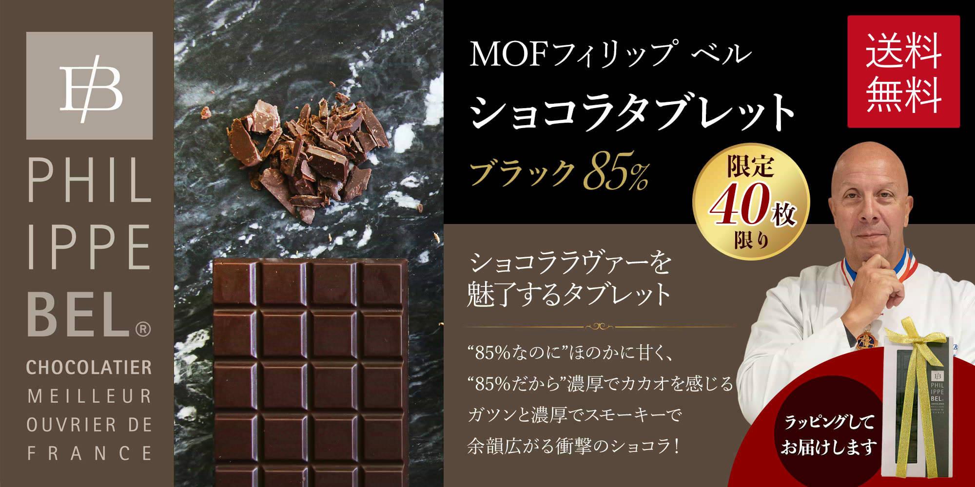 【MOFフィリップ ベル】ショコラタブレット ブラック 85%