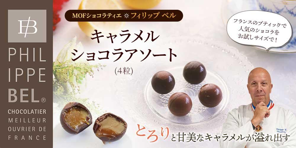 【MOFフィリップ ベル】キャラメルショコラアソート(4粒) 約40g