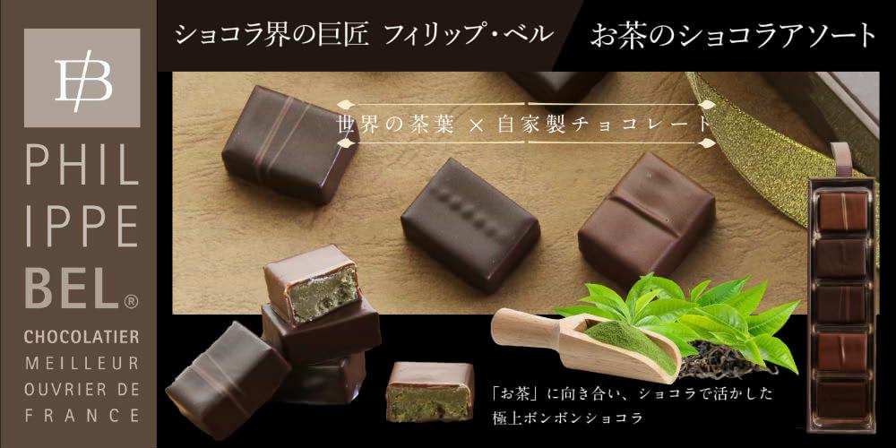 【MOF フィリップ ベル】お茶のショコラアソート