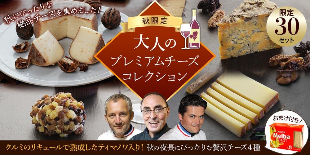 【秋限定】大人のプレミアムチーズコレクション