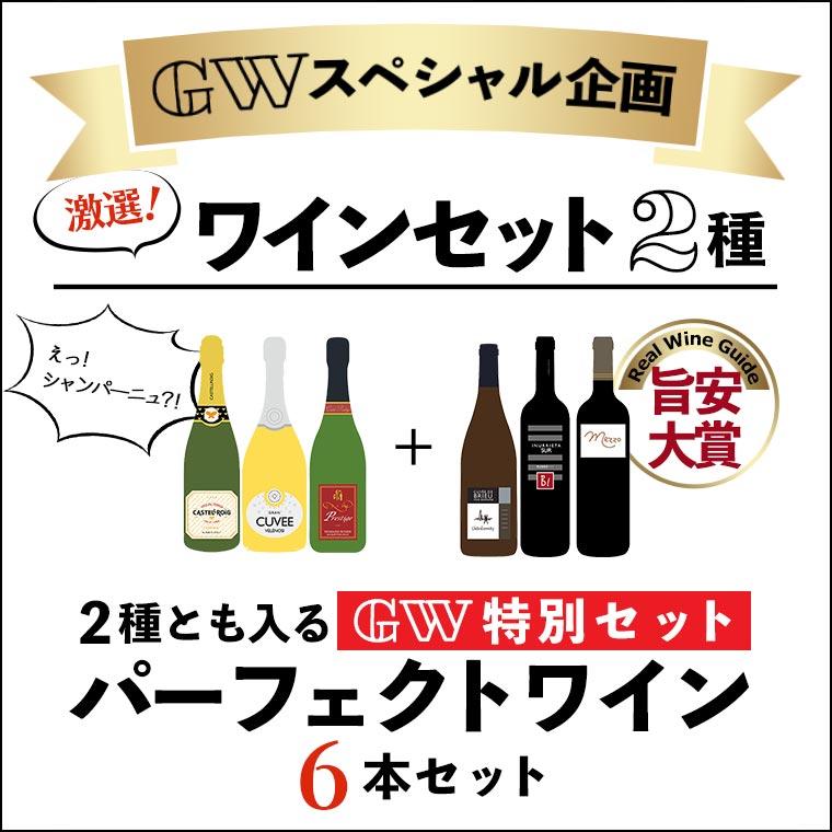 パーフェクトワイン6本セット