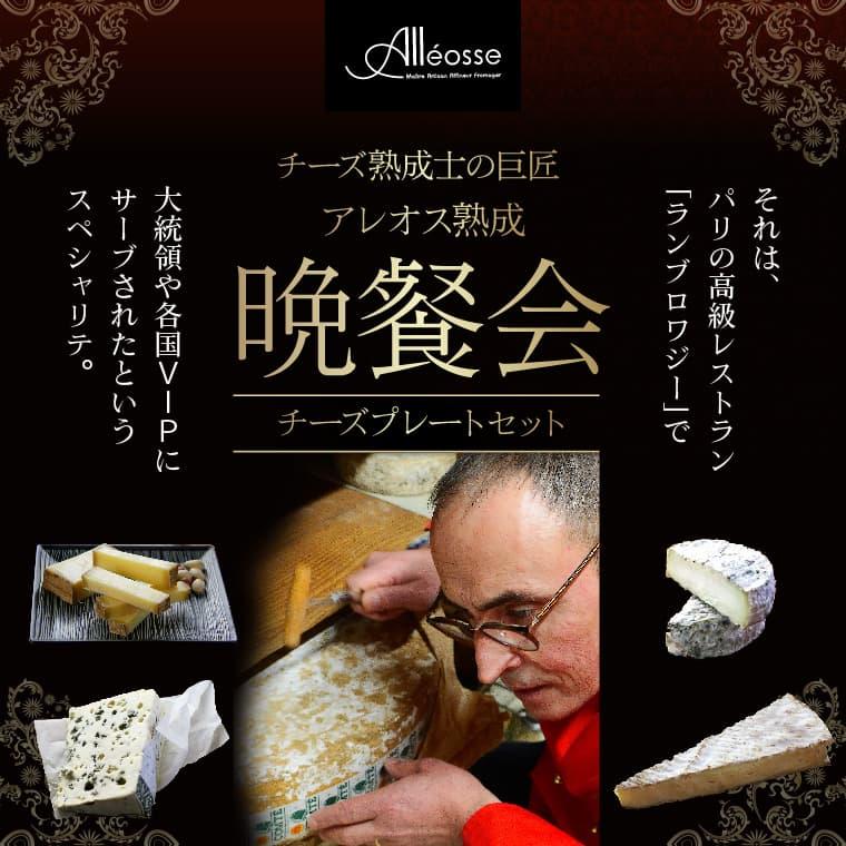 【P アレオス熟成】晩餐会チーズプレートセット