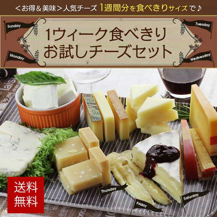 【送料無料】『1ウィーク食べきりお試しチーズセット』<お得&美味>人気チーズ1週分を食べきりサイズで♪