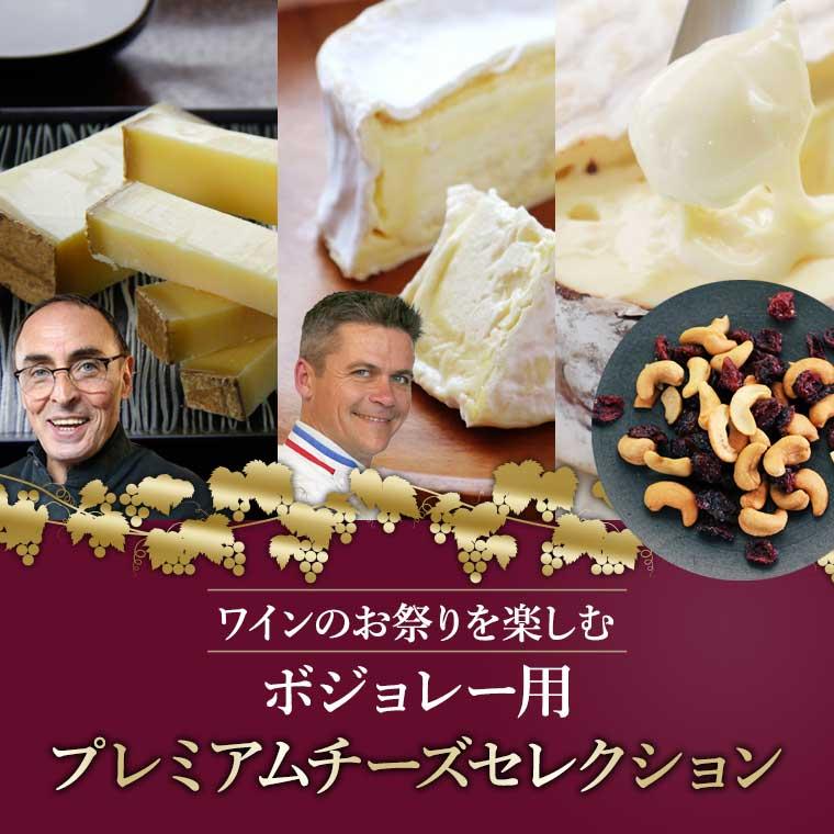 ボジョレー用プレミアムチーズセレクション