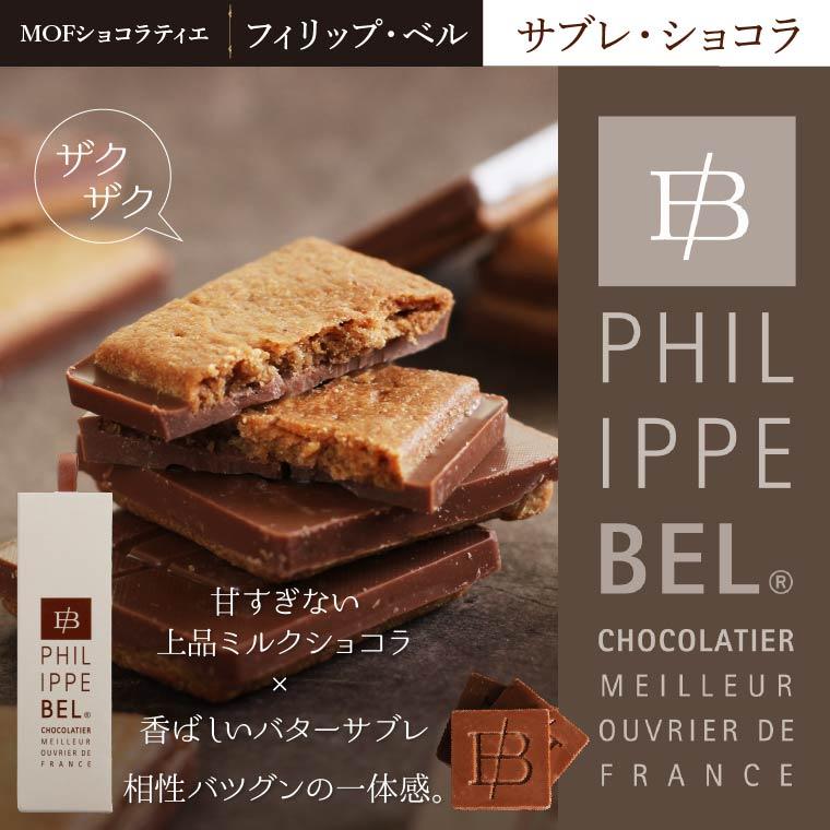 【MOF フィリップ ベル】サブレ・ショコラ 約190g