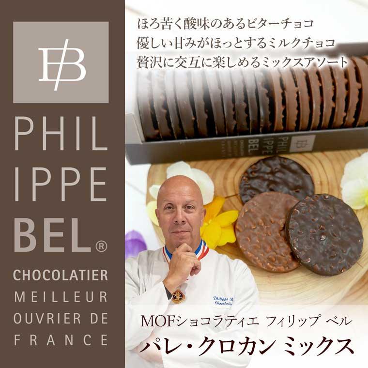 【MOFフィリップ ベル】パレ クロカン ミックス 約190g