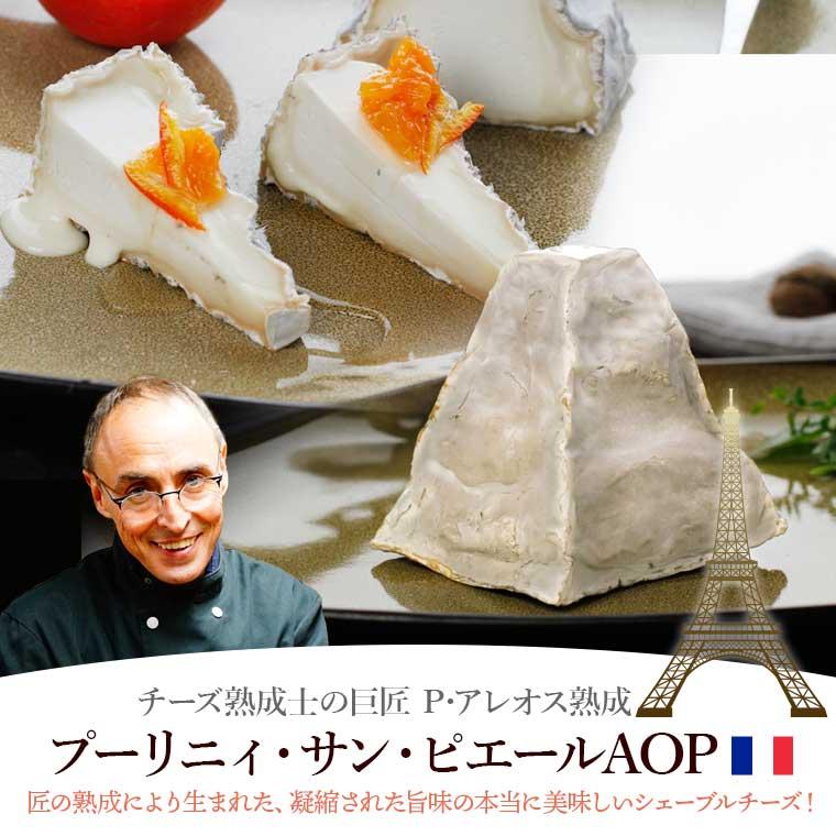 P アレオス熟成】 プーリニィ サン ピエールAOP 約250g / 世界のチーズ ...
