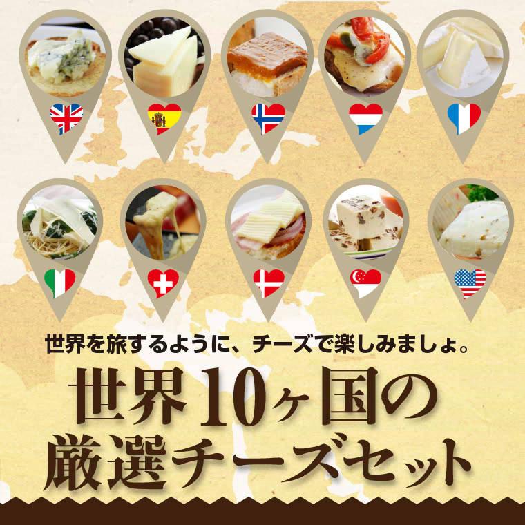 世界10ヶ国の厳選チーズセット