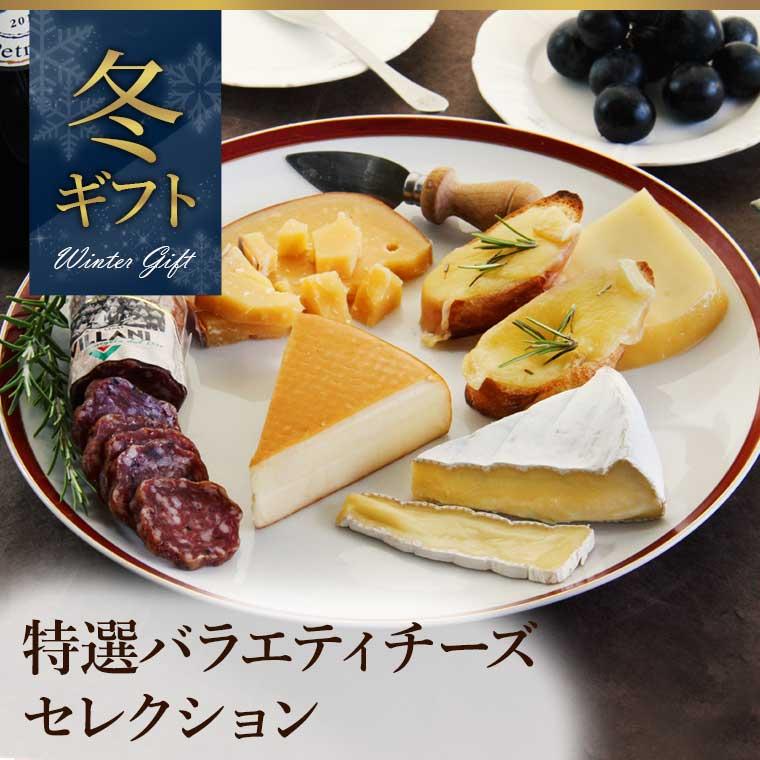 【早割】【冬ギフト】特選バラエティチーズセレクション