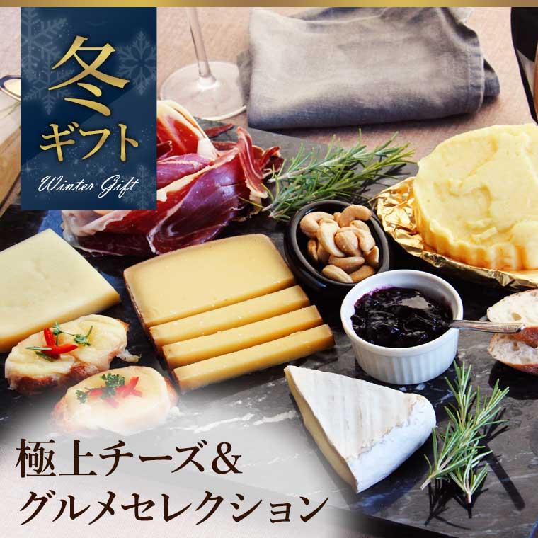 【早割】【冬ギフト】極上チーズ&グルメセレクション