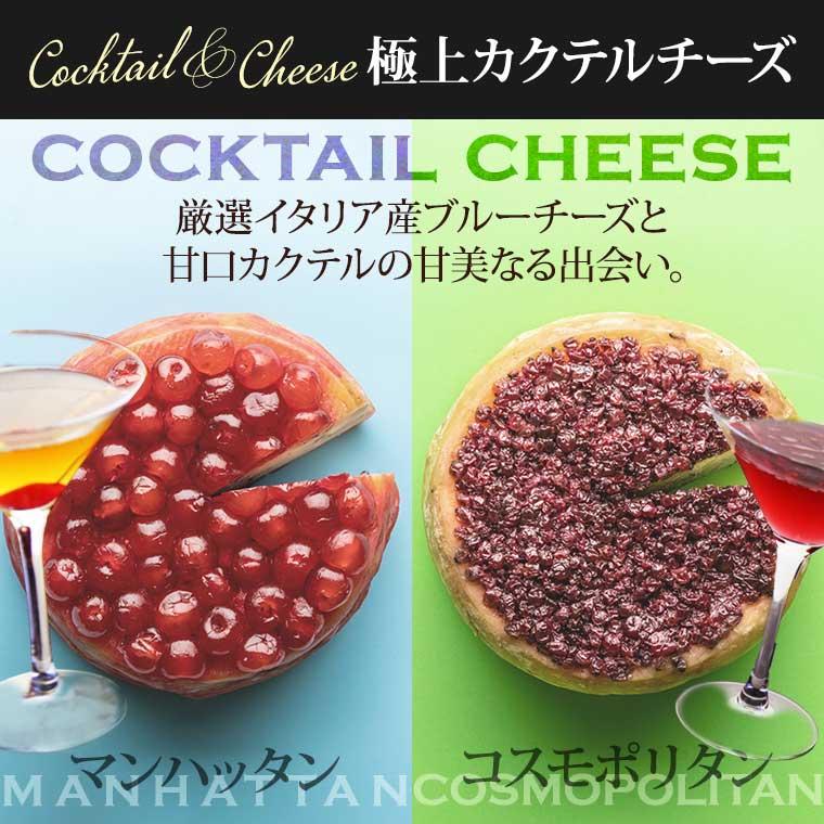 カクテルチーズ2種 各約150g