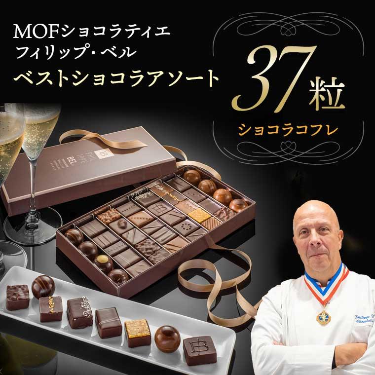 【MOF フィリップ ベル】37粒ショコラコフレ