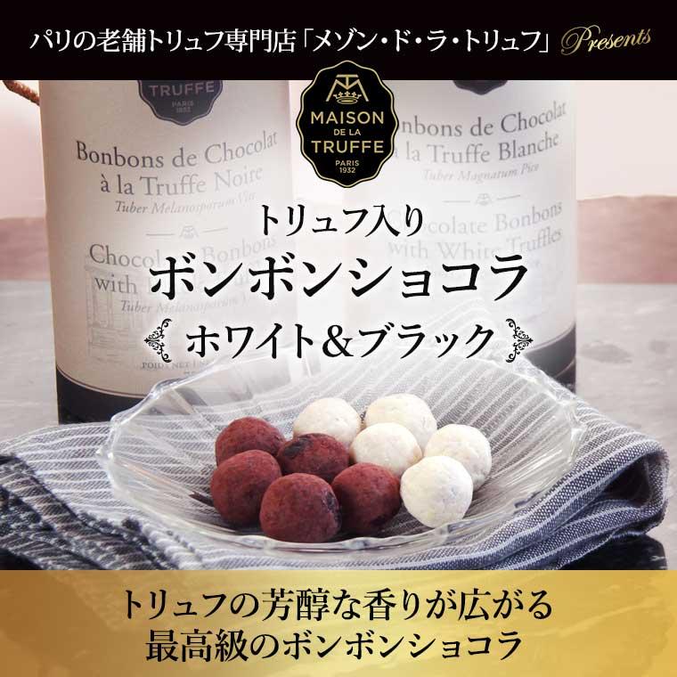 【メゾン ド ラ トリュフ】トリュフ入りボンボンショコラ<ホワイト&ブラック>各75g