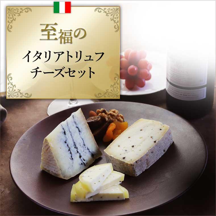 至福のイタリアトリュフチーズセット
