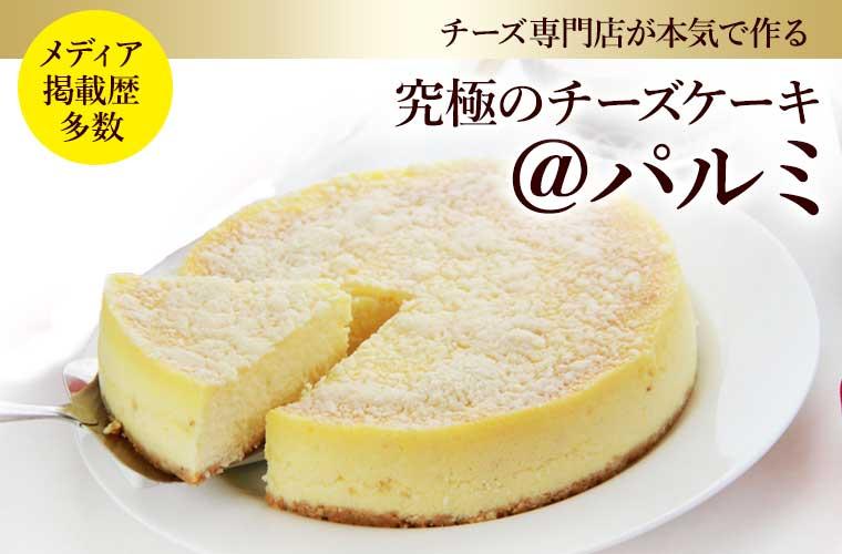 究極のチーズケーキ @パルミ (サイズ)直径約16cm×2.5?3cm