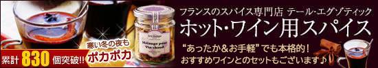 【テール・エグゾティック】手作りホット・ワイン用スパイス5個セット