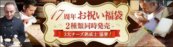 【祝★14周年】3大熟成士協賛『14周年お祝い福袋』