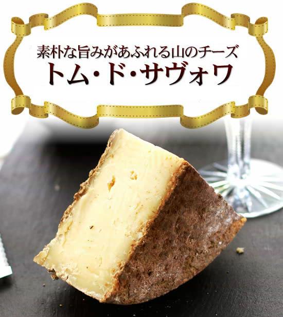 素朴な旨みがあふれる山のチーズ『トム・ド・サヴォワ』