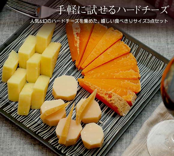 お試しハード系チーズ3点セット
