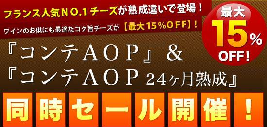 『コンテAOP』&『コンテAOP24ヶ月熟成』