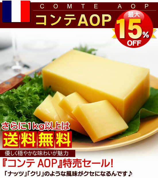 フランスチーズの定番『コンテAOP』特売セールです!