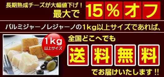 長期熟成チーズが大幅値下げ!最大で【15%OFF】!