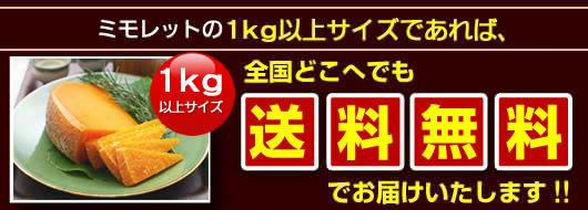 コク旨の長熟チーズ『ミモレット18ヶ月熟成』も特売!