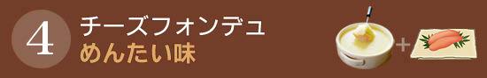 <その4> チーズフォンデュ(めんたい味)