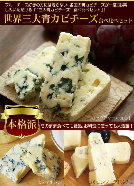 三大青カビチーズ『食べ比べセット』お得なセール価格!