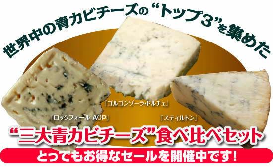 """『""""三大青カビチーズ""""食べ比べセット』は……"""