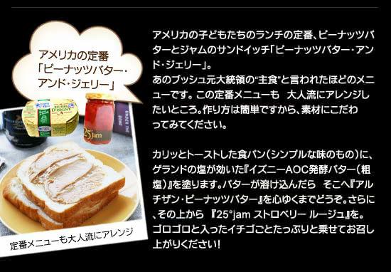 アメリカの定番「ピーナッツバター・アンド・ジェリー」