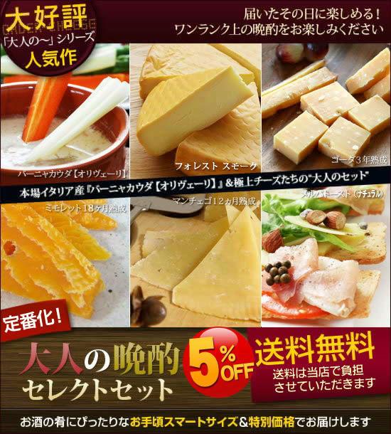 バーニャカウダ&極上チーズたちが【割引&送料無料】
