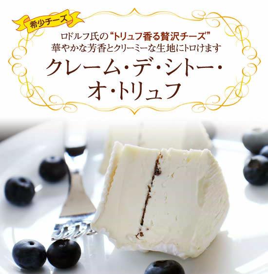 """ロドルフ氏の""""トリュフ香る贅沢チーズ""""再入荷!華やかな芳香とクリーミーな生地にトロけます♪クレーム・デ・シトー・オ・トリュフ"""