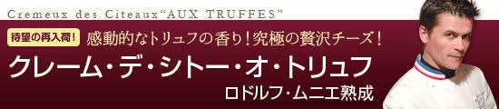■【日本初上陸】感動的なトリュフの香り!究極の贅沢チーズ!『クレーム・デ・シトー・オ・トリュフ ロドルフ・ムニエ熟成』