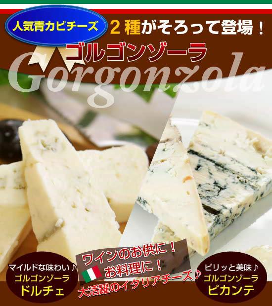 人気青カビチーズ2種がそろって登場!ワインのお供に!お料理に!大活躍のイタリアチーズ♪●マイルドな味わい♪ゴルゴンゾーラ ●ピリッと美味♪ドルチェゴルゴンゾーラ ピカンテ