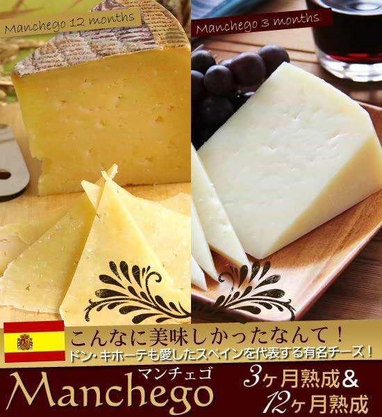 ドンキホーテも愛したチーズ!マンチェゴAOP