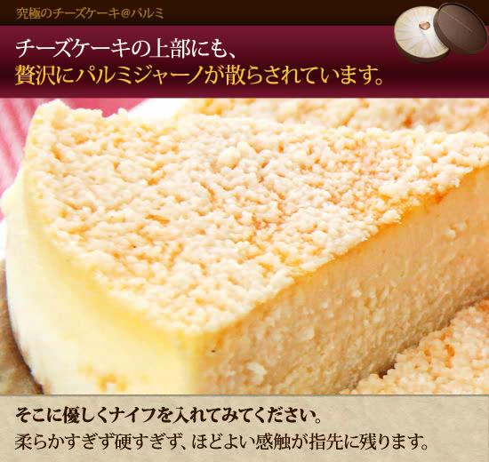 ●チーズケーキの上部にも、贅沢にパルミジャーノが散らされています。