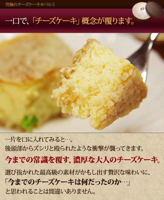 ●一口で、「チーズケーキ」概念が覆ります。