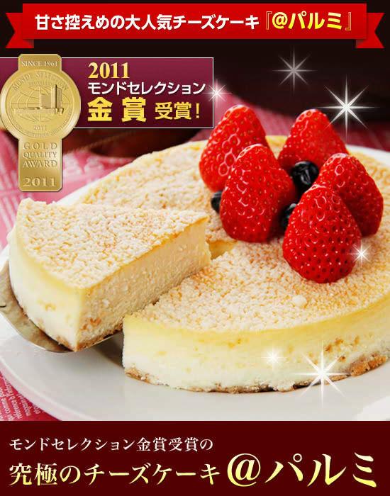 モンドセレクション金賞受賞の★『究極のチーズケーキ@パルミ』★