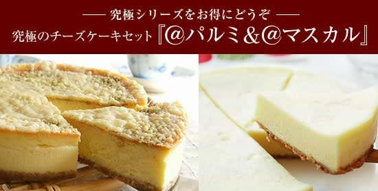 ●<究極のチーズケーキ>シリーズをお得に食べ比べ!『究極のチーズケーキ3種セット』【10%OFF】&【送料無料】でどうぞ!
