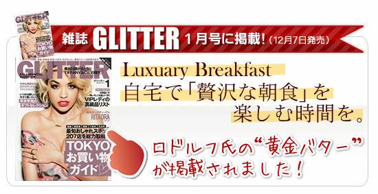 雑誌「GLITTER」1月号(12月7日発売)