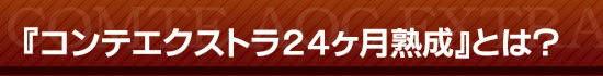 ■『コンテAOP エクストラ 24ヶ月熟成』とは?