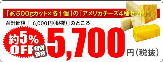 ◆「アメリカチーズ」4種類、それぞれ【約500gカット】が…♪●今だけのスペシャルセールで…1,500円です!(税込 1,050円)