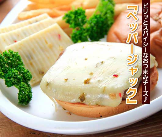 ◆ピリッとスパイシーなおつまみチーズ♪『ペッパージャック』!
