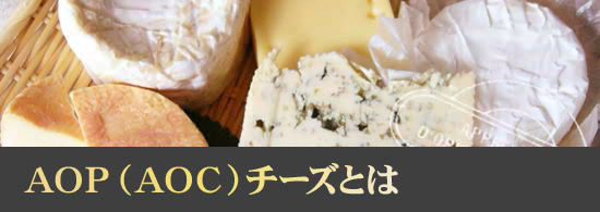 ★AOP(AOC)チーズとは